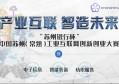 中国苏州(常熟)工业互联网创新创业大赛启动